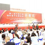 china helico opening ceremony